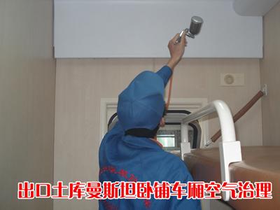 土库曼斯坦卧铺车厢空气治理