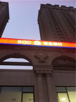 青岛银行600平米冶理现场