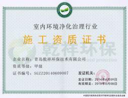 中国室内环境污染净化治理证书