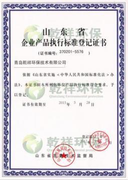 乾祥环保企业产品执行标准登记证书
