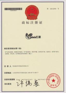 艺馨商标注册证书