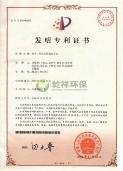 乾祥环保公司专利