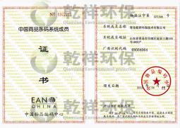 中国商品条码系统成员正式