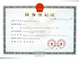 乾祥环保税务登记证