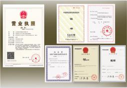 营业执照+证书